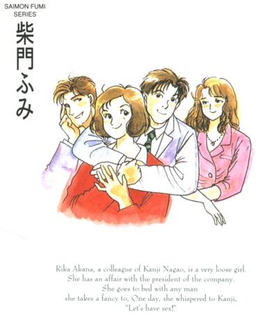 TOKYO LOVE STORY:写给赤名莉香
