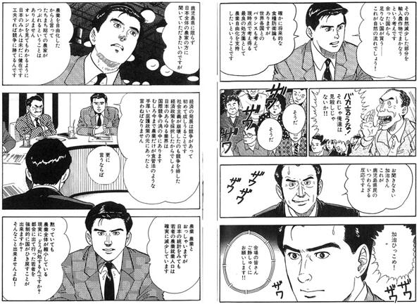 「Morning 漫画技术论」第二回:弘兼宪史