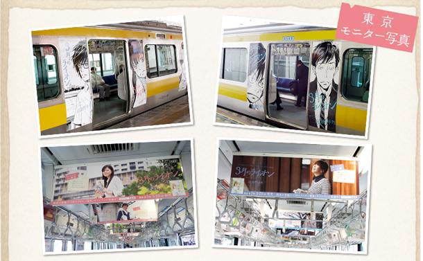 「三月的狮子 电车企划」:羽海野千花的温情实验