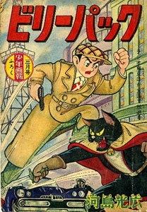 战后漫画 50 年史