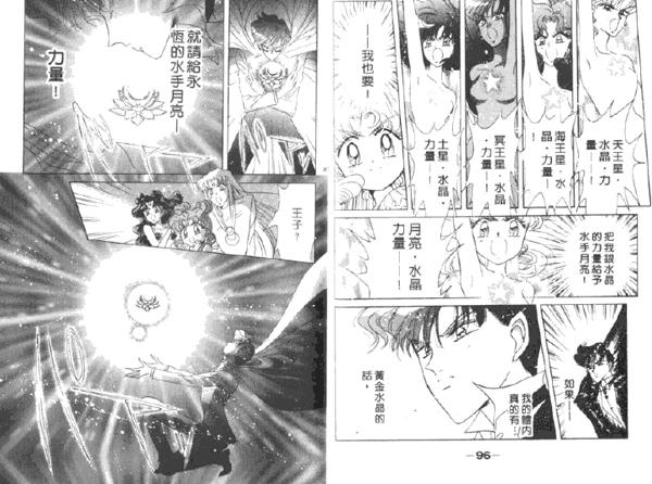 图六:武内直子《美少女战士-水手月亮》