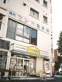 日本漫画的保存和利用