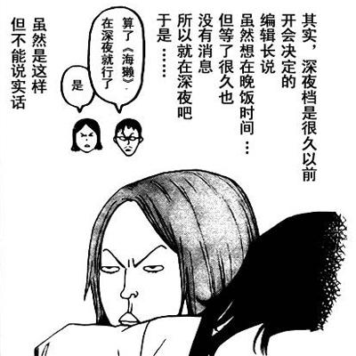 【译介】纽约漫展专访小畑健