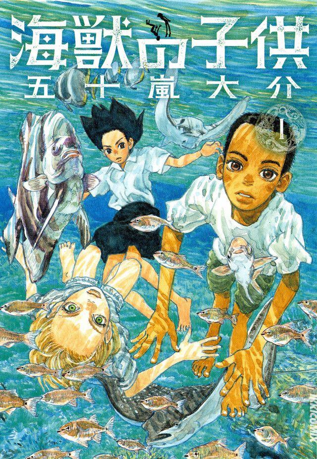 《海兽之子》单行本第一卷封面。